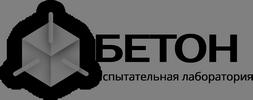 ООО «Бетон» — строительная испытательная лаборатория Logo